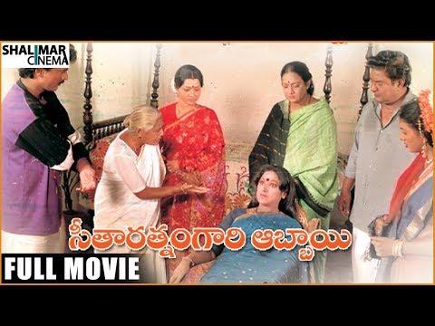 Seetharatnam Gari Abbayi Full Length Telugu Movie || Vanisree, Vinod Kumar, Roja