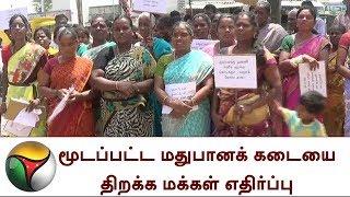மூடப்பட்ட மதுபானக் கடையை திறக்க மக்கள் எதிர்ப்பு | TASMAC, protest