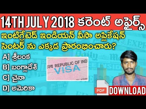 14th July 2018 Current Affairs in Telugu | Daily Current Affairs in Telugu | Usefull to all Exams