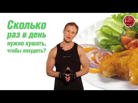 Что кушать чтобы быстро похудеть на 10