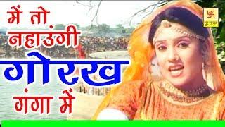 Goga Ji Hit Bhajan     Me To Nahaungi Gorkh Ganga Me Pushpa Gusai