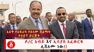 Ethiopia: Dr. Abiy and Isaias Afewei are rewarded !!