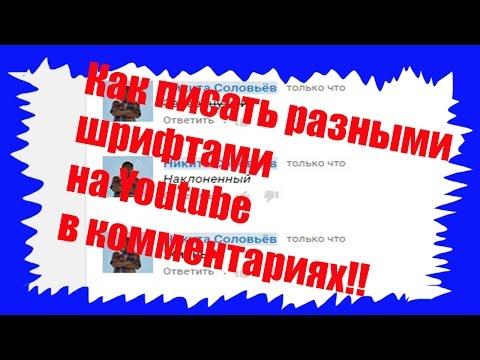 Как писать разными шрифтами на Youtube в комментариях!!