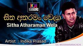 Sitha Atharaman Wela Karaoke