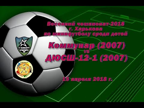 ДЮСШ-12-1 (2007) vs Коммунар (2007) (15-04-2018)