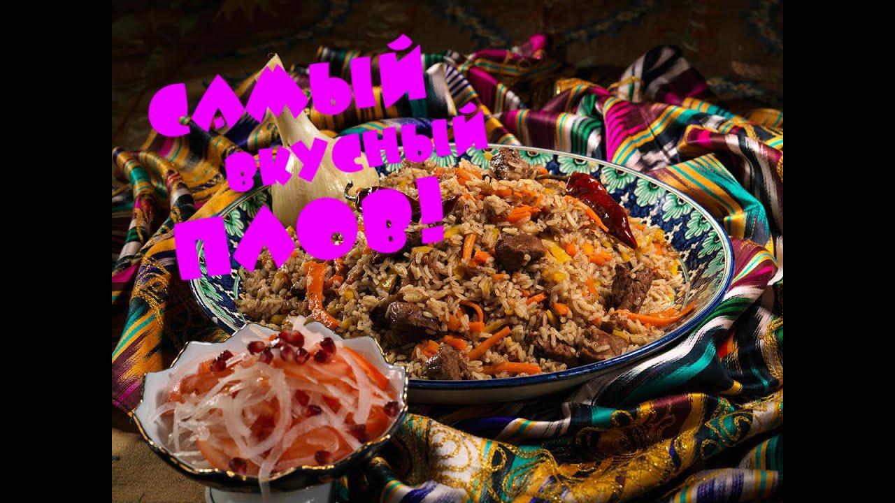 Плов праздничный узбекский рецепт