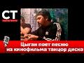 Цыган поет песню из кинофильма танцор диско mp3