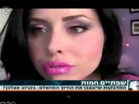 קעקועי שפתיים - הלהיט החדש עכשיו בישראל
