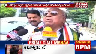 Congress Leader V HanuMantha Rao Meets Ghulam Nabi Azad