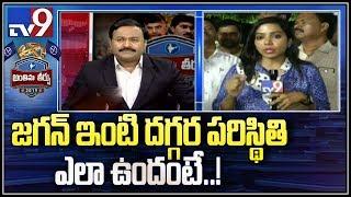 Big News Big Debate: YS Jagan arrives at Tadepalli residence for counting day