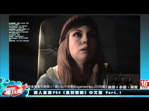 台灣-巴哈姆特電玩瘋(直播)-20150826  鐵人直播 PS4《直到黎明》中文版 Part.1