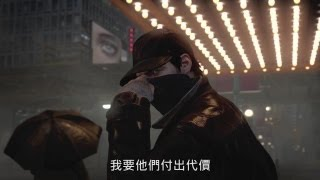 Watch_Dogs《看門狗》全面失控 Out of Control [中文字幕] - Ubisoft SEA