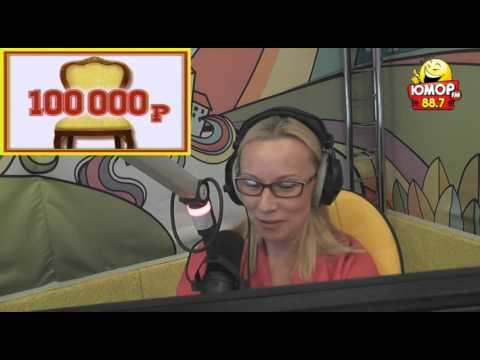 """Супер игра """"12 стульев"""" на Юмор FM"""