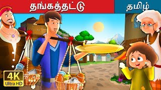 தங்கத்தட்டு   Tamil Stories   Tamil Fairy Tales