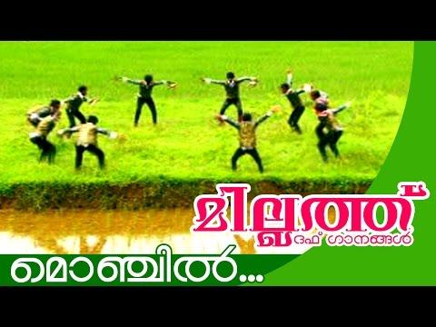 Monjil...  | New Malayalam Mappila Songs | Millath [ 2015 ] | Daff Songs | Video