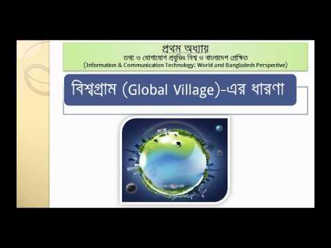 ICT Tutorial of HSC Global Village