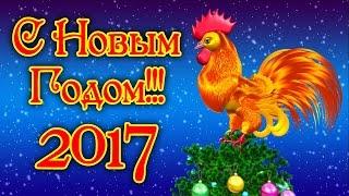 С Новым Годом Петуха! Новогодний Петух. Новый Год 2017 Стихи. Петух 2017. Поздравления С Новым Годом