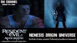 ไขปริศนา!! กำเนิด T-103 : Nemesis Resident Evil Project Nemesis Origin HD1080P 60FPS by DM CHANNEL