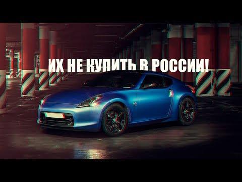 ТОП 5 КРУТЫХ АВТО, КОТОРЫХ НЕ КУПИТЬ В РОССИИ