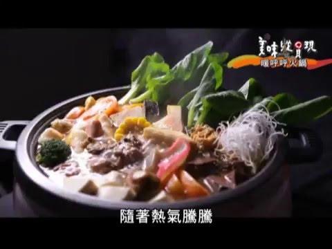 台綜-美味縱貫現-EP 036 暖呼呼火鍋