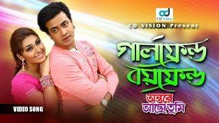 Garl Friend Boy Friend Holo  | Ontore Acho Tumi | Hd Movie Songs | Shakib Khan | Cd Vision