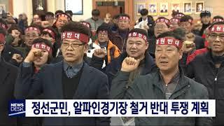 투/정선군민, 알파인경기장 철거 반대 투쟁 계획