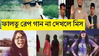 FALTU rap Bangla New rap  Song 2017 না দেখলে চরম মিস হাসতে হাসতে পেট ব্যাথা (Ha Show BD)