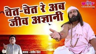 New Rajasthani Song 2017 | Chet Chet Ab Jeev Agyani HD | Satish Dehra