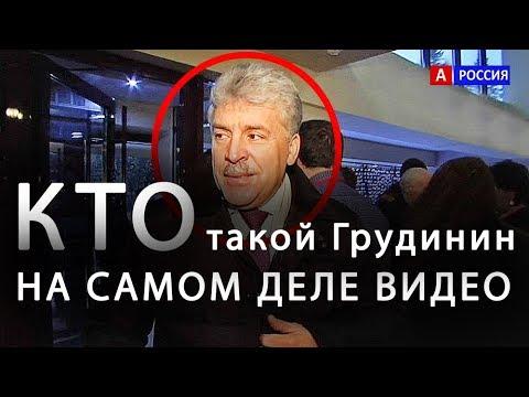 Кто такой Грудинин на самом деле из Совхоза имени Ленина в президенты. СССР 2.0