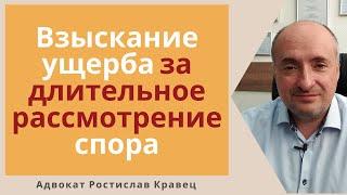 Как и с кого взыскать ущерб за длительное рассмотрение спора в суде | Адвокат Ростислав Кравец