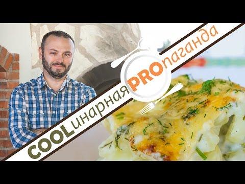 Как приготовить бешамель, картофельная запеканка с рыбой, bechamel sauce