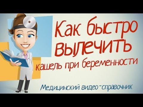 0 - Можна вагітним пити таблетки від кашлю