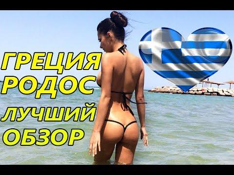 ГРЕЦИЯ, РОДОС ЗА 6 МИНУТ.Обзор отдыха, советы, цены, лайфхаки. Греция, Родос