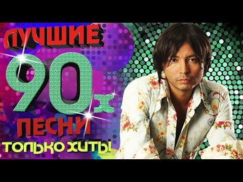 Мурат Насыров - Лучшие 90-х. Только хиты!