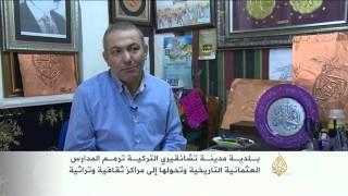 بلدية تشانقيري التركية ترمم المدارس العثمانية التاريخية