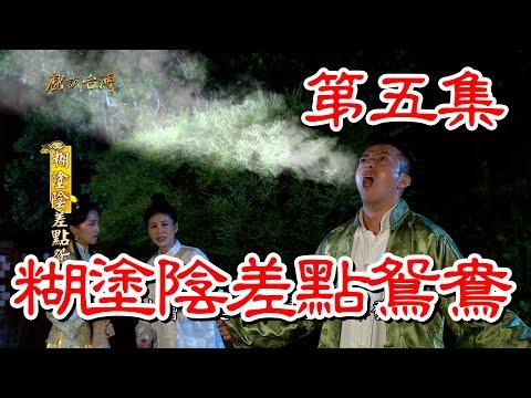 台劇-戲說台灣-糊塗陰差點鴛鴦-EP 05