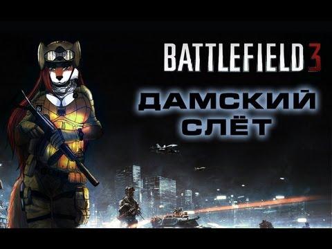 BF3 - Дамский слёт)