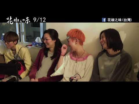 《花椒之味》花絮 9月12日(四) 三姊妹篇
