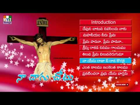 Jesus Songs ||  Naa Daagu Chotu Jukebox || Latest New Telugu Christian Songs video
