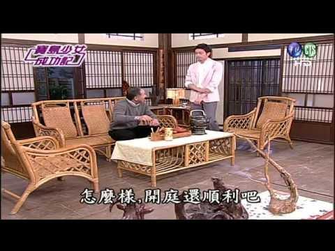 台劇-寶島少女成功記