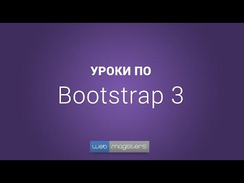 Уроки по Bootstrap 3   #5 Положение меню и выпадающее меню