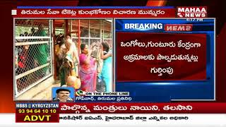 Seva Ticket Scam | Vigilance Officers Takes Two Victims Into Custody