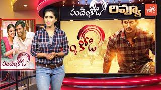 Pandhem Kodi 2 Movie Review and Rating | Vishal | Keerthy Suresh | Varalakshmi