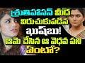Director Wife Warns Shruti Haasan   Tollywood Latest News   Telugu Boxoffice