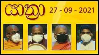 YATHRA - 27 - 09 - 2021   Siyatha TV