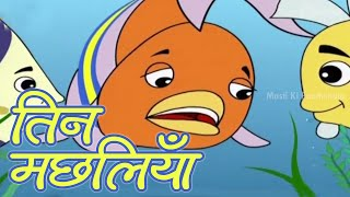 Download Three Fishes | Animated Story For Kids In Hindi |  Cartoon Moral Stories | Masti Ki Paatshala 3Gp Mp4