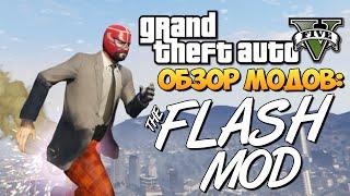 GTA 5 Mods Flash Mod: СТАНЬ ФЛЭШЕМ!