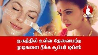 முகத்தில் உள்ள தேவையற்ற முடிகளை நீக்க சூப்பர் டிப்ஸ் - Tamil Voice