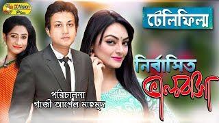 Nirbashito Valobasha | Gazi Apple Mahmud | Amin Khan | Ishana | Monira Mithu | Bangla Telefilm 2017