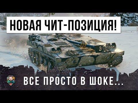 САМАЯ КРУТАЯ ЧИТЕРНАЯ ПОЗИЦИЯ ДЛЯ UDES 03! ОН СТАЛ ЦАРЕМ ГОРЫ!!!